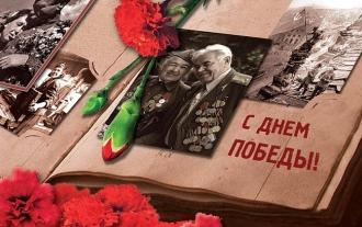Великий День Победы