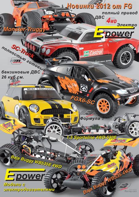 Новинки 2012 года от FG Modellsport